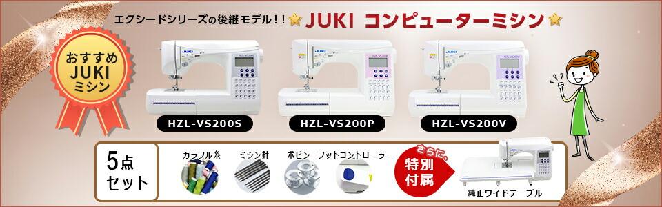 juki HZL-VS200