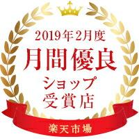 月間優良ショップ2019年2月度受賞