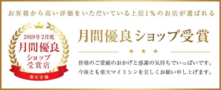 月間優良ショップ2019年2月度受賞!