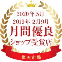 月間優良ショップ2020年5月2019年2月9月度受賞