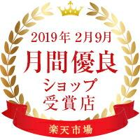 月間優良ショップ2019年2月9月度受賞