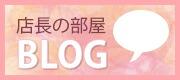 店長の部屋ブログ