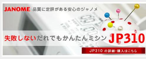 JANOME 品質に定評がある安心のジャノメ 失敗しないだれでもかんたんミシンJP310 JP310の詳細・購入はこちら