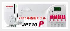 2015年最新モデル JP710P
