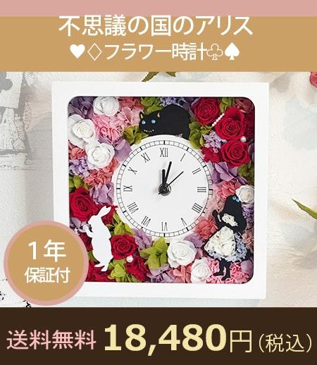 フラワー時計(1年保証付)