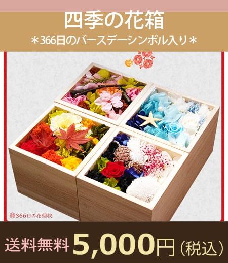 四季の花箱