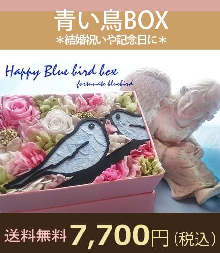 青い鳥BOX