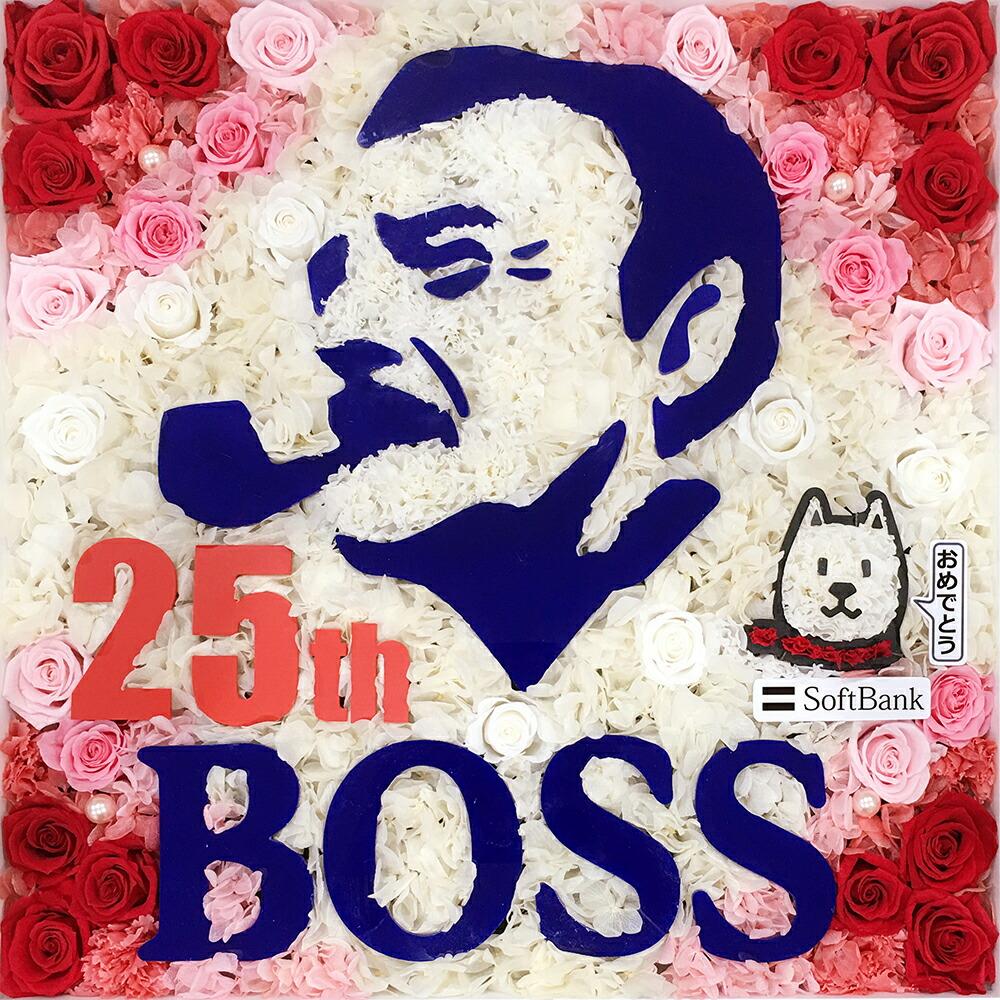 ロゴフラワー BOSS 25周年記念