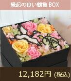 """鶴亀BOX"""""""