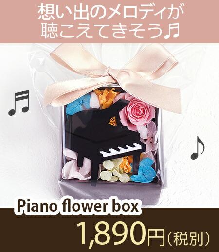 ピアノフラワー