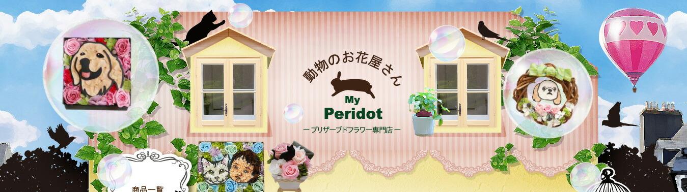 動物のお花屋さん「My Peridot」