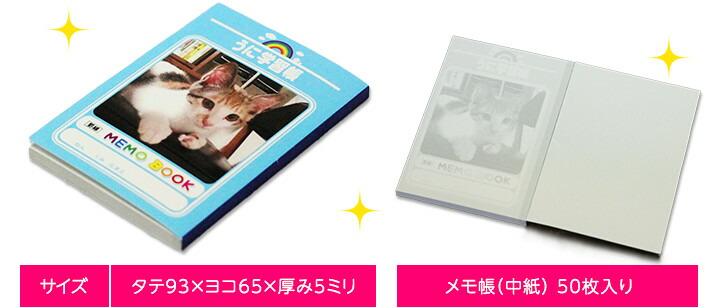 サイズ タテ93×ヨコ65×厚み5ミリ メモ帳(中紙) 50枚入り