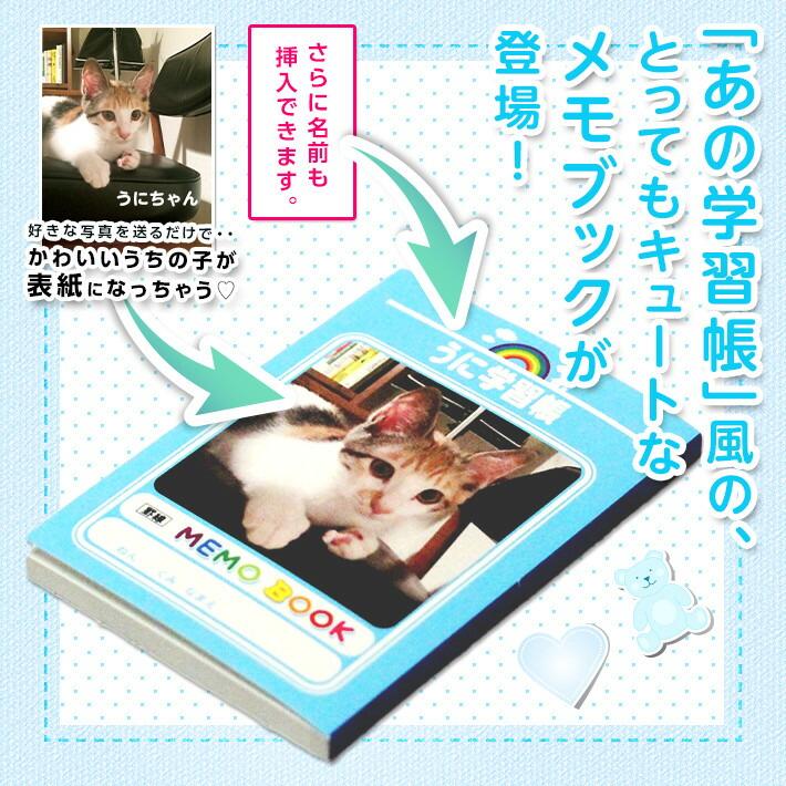 「あの学習帳」風の、とってもキュートなメモブックが登場!好きな写真を送るだけで・・ かわいいうちの子が表紙になっちゃう♡さらに名前も挿入できます。
