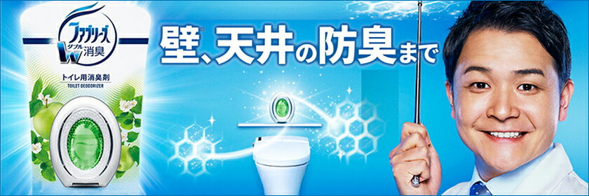 W消臭 トイレ用消臭剤