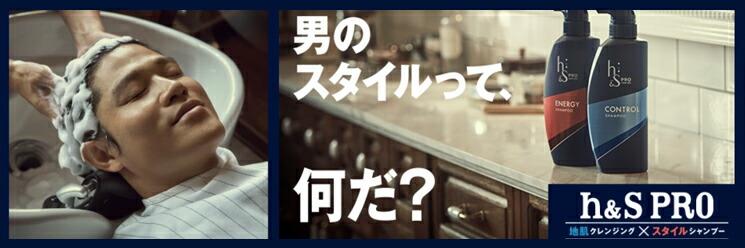 h&s pro新発売