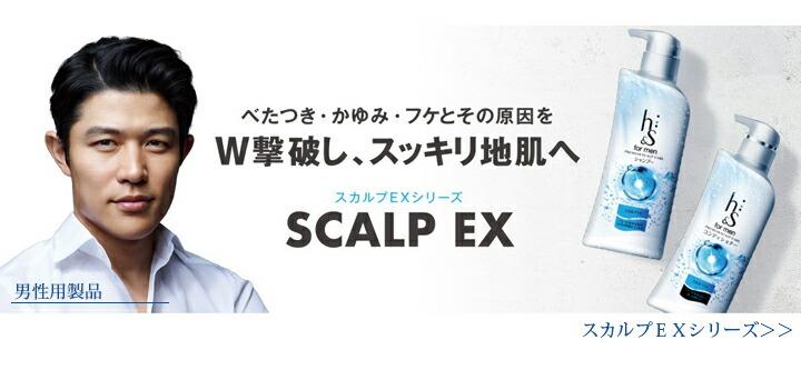 スカルプEXシリーズ