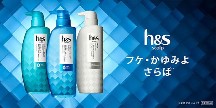 h&sスカルプ