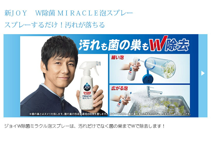 W除菌ミラクル泡スプレー