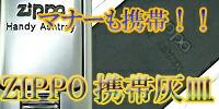 ZIPPOの携帯灰皿 使いやすくて便利です。是非お1つどうぞ。