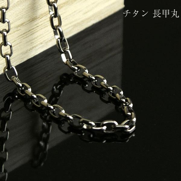 3.5mm チタン長甲丸チェーン