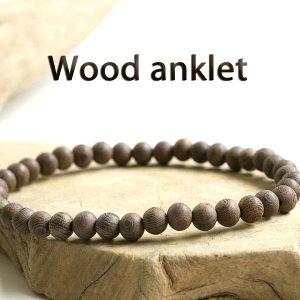 アンクレット メンズ 縞鉄刀木(しまたがやさん)アンクレット