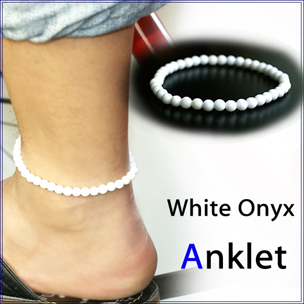 アンクレット メンズ 6mm ホワイトオニキス