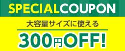 200円OFF クーポン