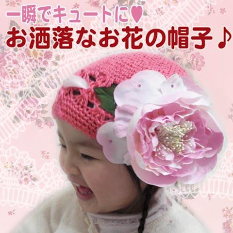 Alivianお花の帽子♪