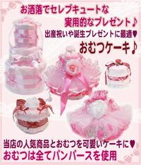 出産祝いに☆おむつケーキ♪