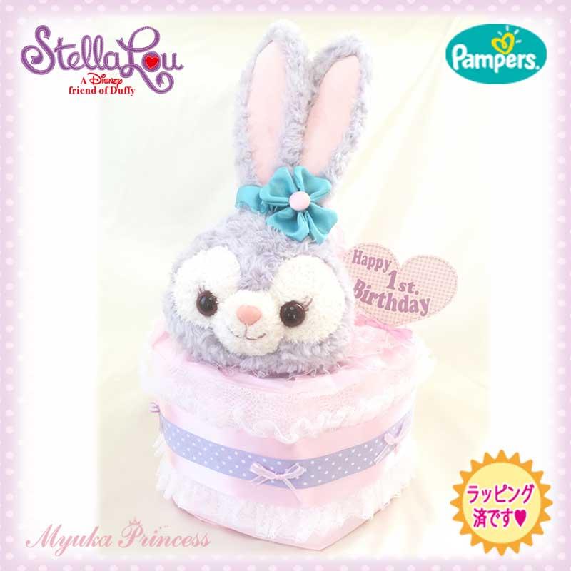 おむつケーキ 女の子 出産祝い ディズニー ステラルー ステラ・ルー シェリーメイ オムツケーキ ピンク うさぎ ラビット 新生児 初誕生日祝い 1歳
