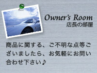 Owner's Room 店長の部屋