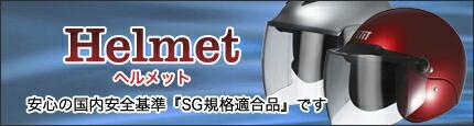 Helmet ヘルメット