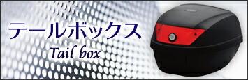 テールボックス Tail box