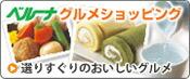 【楽天市場】ベルーナ グルメショッピング が、選りすぐりの商品を食卓にお届けします:ベルーナグルメショッピング