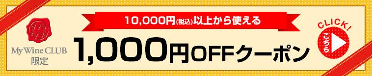 合計金額より1,000円OFFクーポンの獲得はこちら!