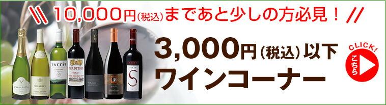 10,000円(税込)まであと少しの方必見3,000円以下ワインコーナー
