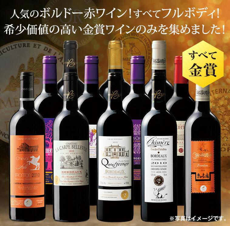 人気のボルドー赤ワイン!すべてフルボディ!希少価値の高い金賞ワインのみを集めました!