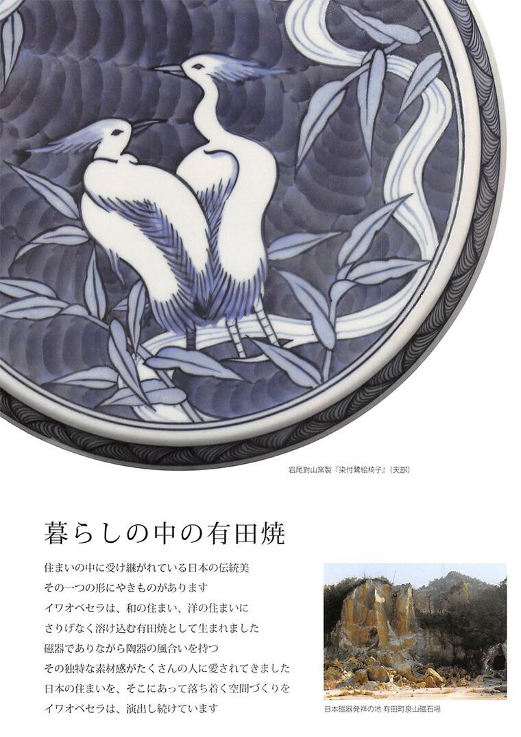 暮らしの中の有田焼 住まいの中に受け継がれている日本の伝統美、その一つの形にやきものがあります。イワオベセラは、和の住まい、洋の住まいにさりげなく溶けこむ有田焼として生まれました。磁器でありながら陶器の風合いを持つ、その独特な素材感がたくさんの人に愛されてきました。日本のすまいを、そこにあって落ち着く空間づくりをイワオベセラは、演出し続けています。
