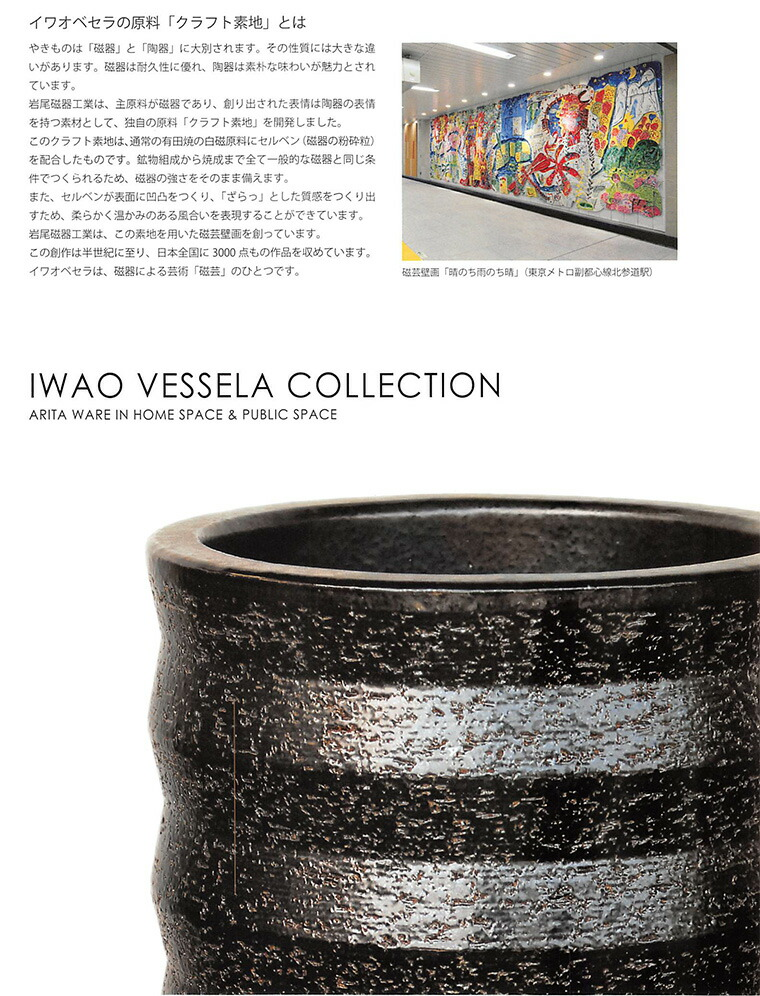 イワオベセラの原料「クラフト素地」とは? やきものは「磁器」と「陶器」に大別されます。その性質には大きな違いがあります。磁器は耐久性に優れ、陶器は素朴な味わいが魅力とされています。岩尾磁器工業は、主原料が磁器であり、創りだされた表情は陶器の表情を持つ素材として、独自の原料「クラフト素地」を開発しました。このクラフト素地は、通常の有田焼の白磁器原料にセルベン(磁器の粉砕粒)を配合したものです。鉱物組成から焼成まですべての一般的な磁器と同じ条件で作られるため、磁気の強さをそのまま整えます。また、セルベンが表面に凹凸を作り、「ざらっ」とした質感を作り出すため、柔らかく温かみのある風合いを表現することができます。岩尾磁器工業は、この素地を用いた磁芸壁画を作っています。この創作は半世紀に至り、日本全国に3000点もの作品を収めています。イワオベセラは、磁器による芸術「磁芸」のひとつです。
