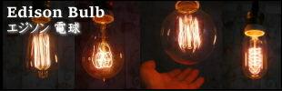 エジソンバルブ 電球 e26