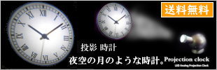 LED 投影 プロジェクター 時計