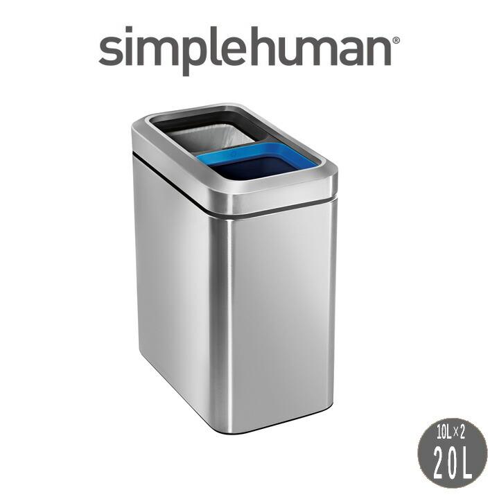 simplehuman 分別スリムオープンカン 20L