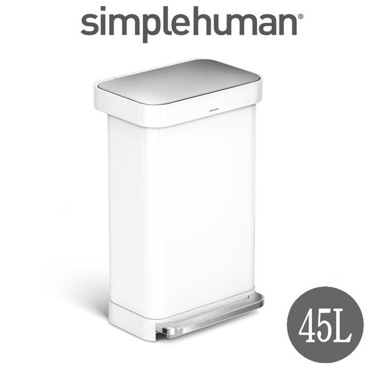 simplehumanレクタンギュラーステップカン 45L ホワイト