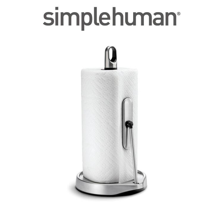 simplehumanテンションアームキッチンペーパーホルダー