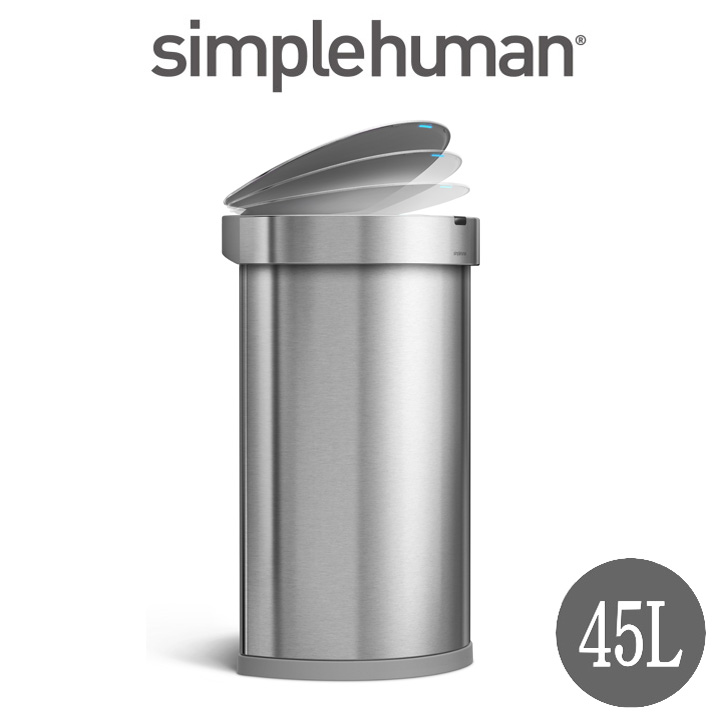 simplehumanセンサーカン セミラウンド 45L シルバー
