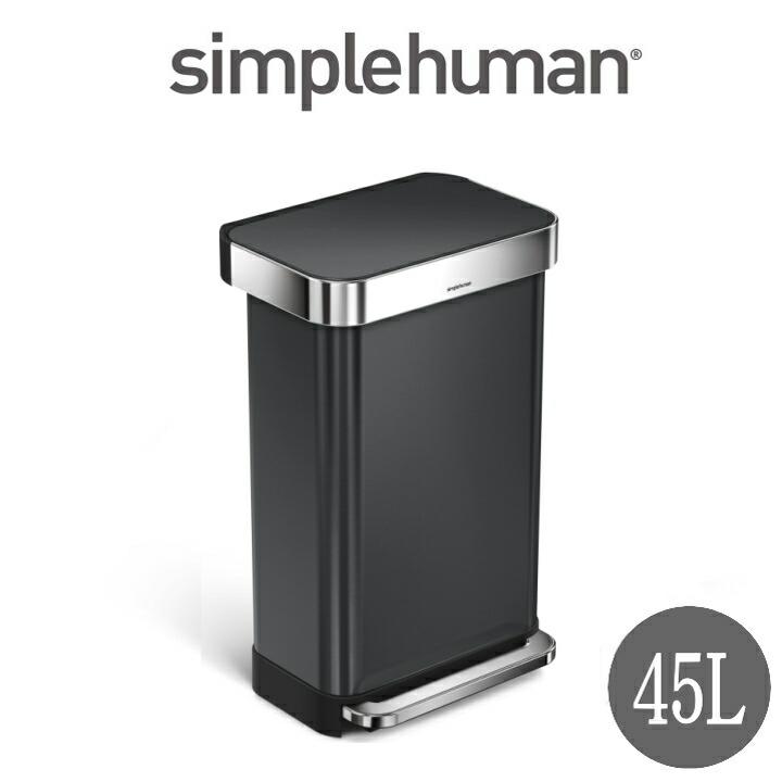 simplehuman(シンプルヒューマン)レクタンギュラーステップカン 45L ブラック