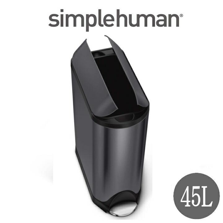 simplehuman(シンプルヒューマン)バタフライステップカン 45L ブラック