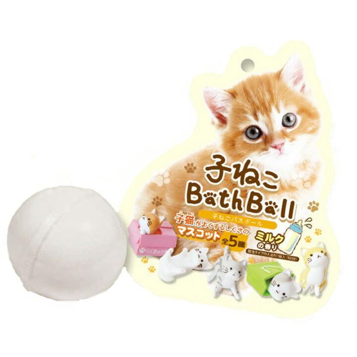 子ねこバスボール ~ミルクの香り~