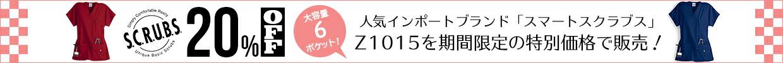 人気インポートブランド「スマートスクラブス」Z1015が期間限定特別価格で販売!