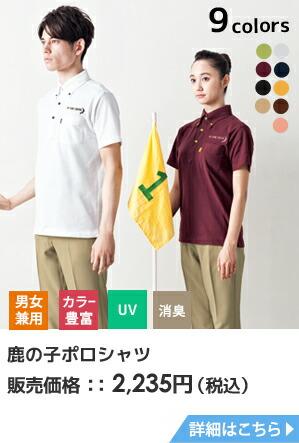mizuno un0030 鹿の子ポロシャツ